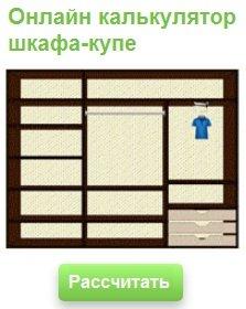 Онлайн калькулятор шкафа-купе